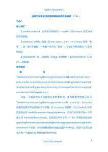 【Selected】徐绽三层递进攻克考研英语阅读真题1994-1998解析.doc
