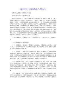 深圳园长培训教师心得体会