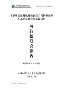北京丽倍生科技有限责任公司护肤品研发基地项目可研报告
