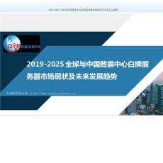 2019-2025全球与中国数据中心白牌服务器市场现状及未来发展趋势