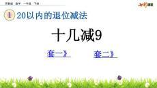 苏教版(部编)小学一年级(上册 下册)数学课件汇集