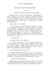 汉语对偶句及其在对外汉语教学中的运用