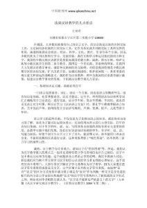 浅谈汉语教学的几点看法
