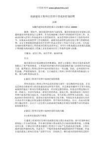 浅谈建设工程项目管理中的成本控制彭辉