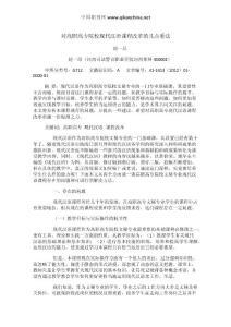 对高职高专院校现代汉语课程改革的几点看法