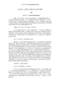 试论化工工程施工问题及安全管理刘鹏
