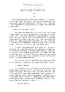 浅谈初中语文教学中的情感教育王燕
