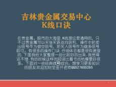 k线买卖经典口诀ppt幻灯片课件