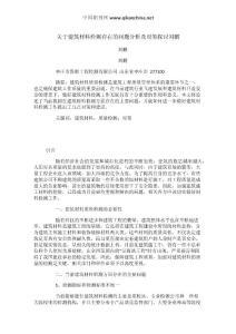 关于建筑材料检测存在的问题分析及对策探讨刘鹏