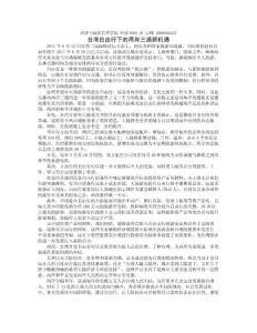 台湾自由行下的两岸三通新..