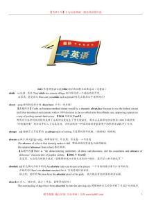 2012年考研英语大纲5500词汇熟词僻义经典总结(完整版)