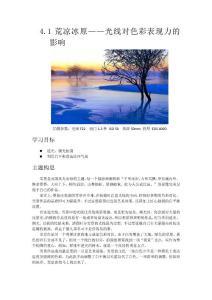 canon单反摄影入门长篇连载_连载体11_冰原逆光拍摄实例