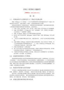控制工程基础第三版课后答案董景新赵长德等