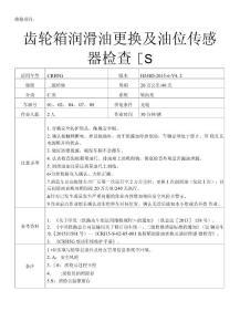 铁路动车组作业指导书--crh5-s-02-05-001齿轮箱润滑油更换及油位传感器检查