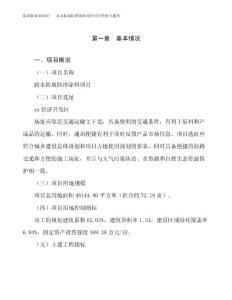 防水防腐防滑涂料项目可行性研究报告(立项及备案申请)