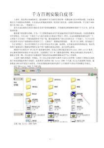 秒开云挂机宝服务器及客户端安装白皮书