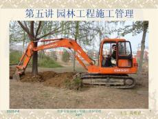 园林工程管理