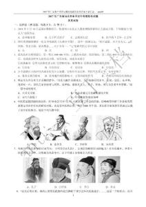 2017年广东省中考历史模拟..