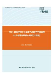 【考研题库】2021年重庆理工大学电气与电子工程学院815电路考研核心题库[计算题]