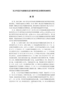 长沙市流行性腮腺炎流行病学特征及模型预测研究