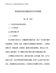 关于溶剂型涂料投资建设项目可行性报告(立项申请)