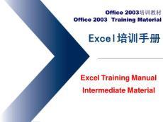 EXCEL培训_EXCEL函数教程