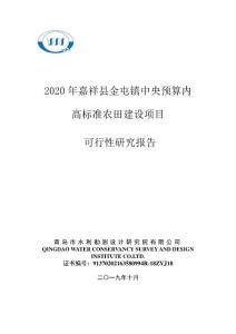 2020年金屯镇高标准农田工..