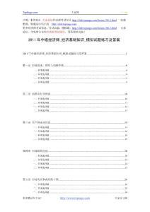2011年中级经济师_经济基础知识_模拟试题练习及答案