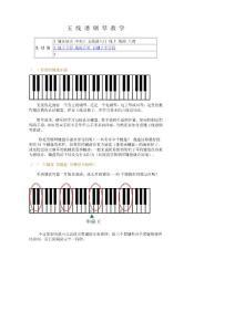 【精品】五线谱钢琴教学(入门)