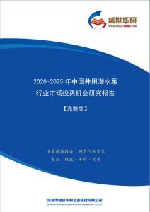 【完整版】2020-2025年中国井用潜水泵行业市场投资机会分析报告