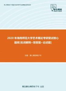 【考研�}�臁�2020年海南���大♀�W��g概�考研�驮�核心�}��[名�~解�+�答�}+�述�}]
