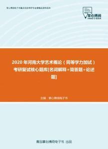 【考研�}�臁�2020年河南大�W��g概�(同等�W力加�e�)考□ 研�驮�核心�}��[名�~解�+�答�}+�述�}]