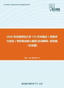 【考研�}�臁�2020年河南���@一���大�W735��g概�(同等�W力加�)考研�驮�核心�}��[名�~解�+�答�}+�述�}]