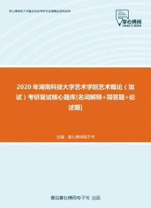 【考研�}�臁�2020年湖南科技大�W��g�W院��I �g概�(加�)考研�驮�核心�}��[名�~解�+�答�}+�述�}]