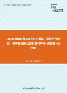 【考研题库】2020年南京师范大学艺术概论(同等学力加试)考研复试核心题库[名词解释+简答题+论述题]