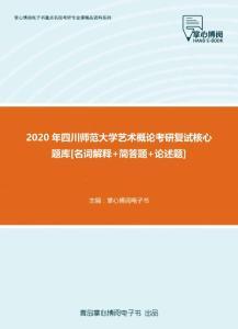 【考研题库】2020年四川师范大学艺术概论考研复试核心题库[名词解释+简答题+论述题]