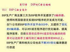 第15章%20DSP的C语言编程