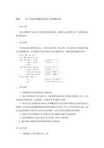 课题一 基于语法制导翻译的表达式转换编译器