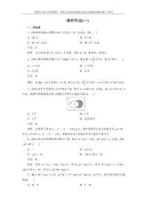 [精品]2012年高考數學一輪復習全冊課時訓練及各單元檢測試卷[全套]