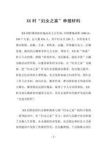 "6uc[通知/申请]XX村""妇女之家""申报材料1"