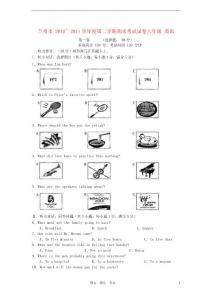 甘肃省兰州市2010-2011学年度八年级英语第二学期期末考试试卷
