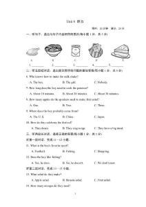 新目标人教版英语八年级上册《Unit 8 How do you make a banana milk shake?》听力试题及答案(附MP3格式听力)