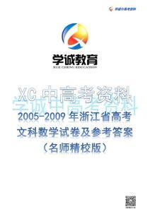 2005-2009年浙江省高考文科数学试卷及答案(名师精校版)