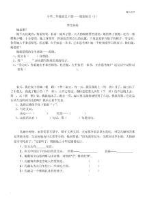 小学二年级语文下册课外阅读练习