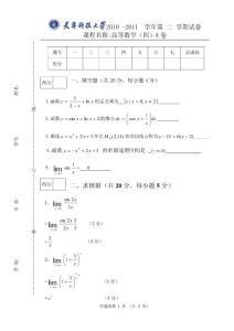 天津科技大学考试试卷