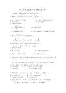 一旦拥有,别无所求系列之:七年级数学(上)单元及整章质检试题