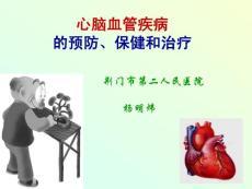心脑血管疾病的预防、保健和治疗