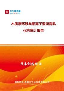 木质素环胺类阳离子型沥青乳化剂统计报告