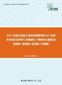 2021年浙江农林大学经济管理学院837经济学考研核心题库之西方经济学(宏观部分)论述题精编