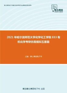 2021年哈尔滨师范大学化学化工学院833有机化学考研仿真模拟五套题